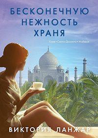 Виктория Ланжар -Бесконечную нежность храня