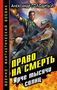 Александр Голодный -Право на смерть. Ярче тысячи солнц