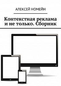 Алексей Номейн -Контекстная реклама инетолько. Сборник. 6изданий автора водном!