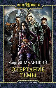 Сергей Малицкий -Очертание тьмы