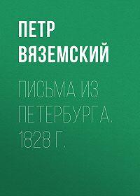 Петр Андреевич Вяземский -Письма из Петербурга. 1828 г.