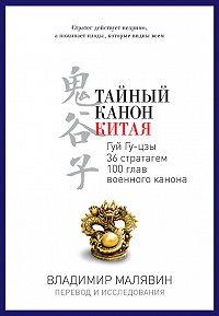 Владимир Вячеславович Малявин -Тайный канон Китая