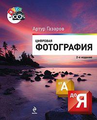 Артур Газаров -Цифровая фотография от А до Я