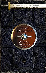 Борис Васильев -Ольга, королева руссов