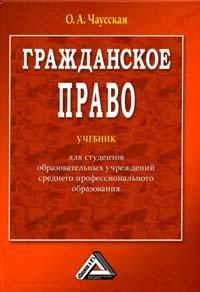 Ольга Чаусская -Гражданское право. Учебник для ССУЗов