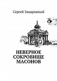 Сергей Зацаринный -Неверное сокровище масонов