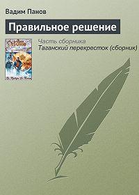 Вадим Панов -Правильное решение