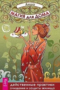 Анша  -Магия для дома. Действенные практики очищения и защиты жилища