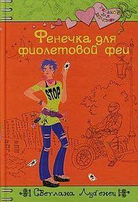 Светлана Лубенец - Фенечка для фиолетовой феи