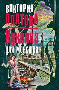 Виктория Платова -Куколка для монстра