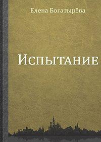 Елена Богатырёва -Испытание