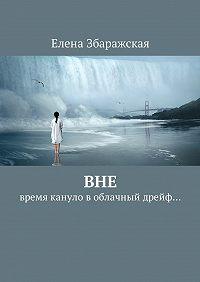 Елена Збаражская -Вне. Время кануло в облачный дрейф…