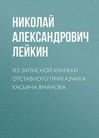 Николай Лейкин -Из записной книжки отставного приказчика Касьяна Яманова