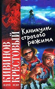Андрей Кивинов -Каникулы строгого режима