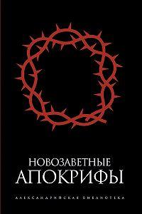 Сергей Ершов -Новозаветные апокрифы (сборник)