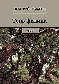 Дмитрий Ермаков -Тень филина. Роман