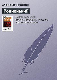 Александр Проханов - Родненький