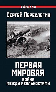 Сергей Переслегин - Первая Мировая. Война между Реальностями