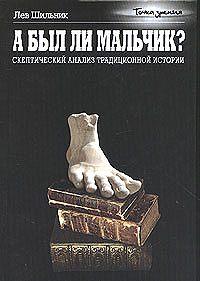 Лев Шильник -А был ли мальчик? Скептический анализ традиционной истории