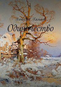 Вячеслав Кальнов -Одиночество