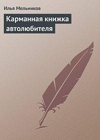 Илья Мельников -Карманная книжка автолюбителя