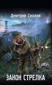 Дмитрий Силлов -Закон Стрелка