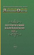 Коллектив Авторов -Поэтический калейдоскоп XIX в.