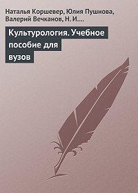 Наталья Коршевер -Культурология. Учебное пособие для вузов