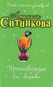Людмила Ситникова - Противоядие для свекрови
