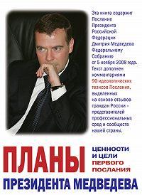 Вячеслав Глазычев -Планы президента Медведева. Ценности и цели первого послания