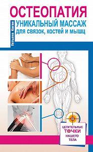 Татьяна Коган -Остеопатия. Уникальный массаж для связок, костей и мышц