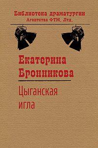 Екатерина Бронникова - Цыганская игла