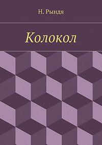 Н. Рындя -Колокол