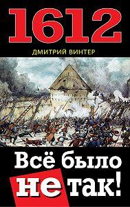 Дмитрий Винтер -1612. Все было не так!