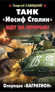Георгий Савицкий -Танк «Иосиф Сталин». Иду на прорыв!