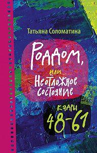 Татьяна Соломатина - Роддом, или Неотложное состояние. Кадры 48–61