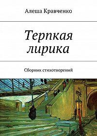 Алеша Кравченко -Терпкая лирика. Сборник стихотворений