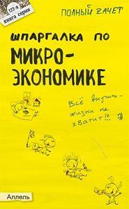 Евгения Левкина - Шпаргалка по микроэкономике