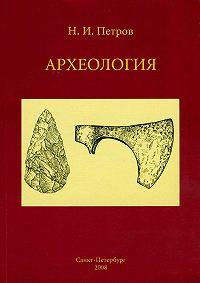 Н. И. Петров -Археология: учебное пособие