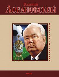 Владимир Цяпка -Валерий Лобановский