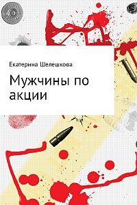 Екатерина Шелешкова -Мужчины по акции