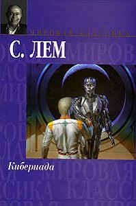 Станислав Лем - Сказка о короле Мурдасе