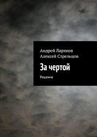 Алексей Стрельцов -За чертой