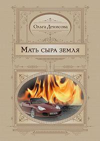 Ольга Денисова -Мать сыра земля