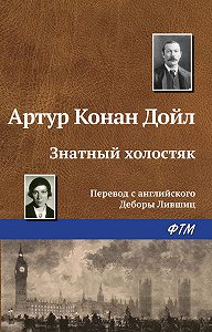 Артур Конан Дойл -Знатный холостяк