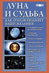 Вера Михайлова -Луна и судьба. Как Луна исполняет ваши желания