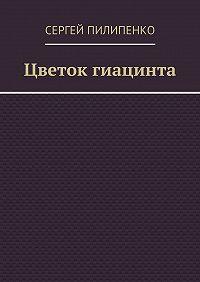Сергей Пилипенко - Цветок гиацинта