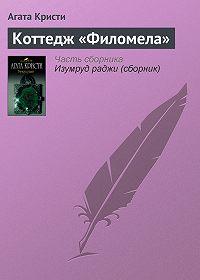 Агата Кристи -Коттедж «Филомела»