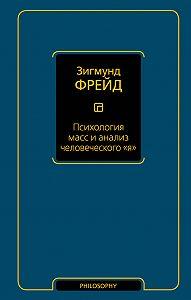 Зигмунд Фрейд -Психология масс и анализ человеческого «я» (сборник)