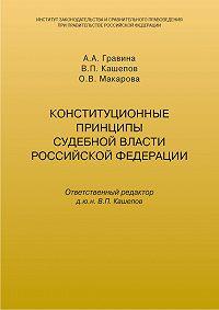 Владимир Кашепов -Конституционные принципы судебной власти Российской Федерации